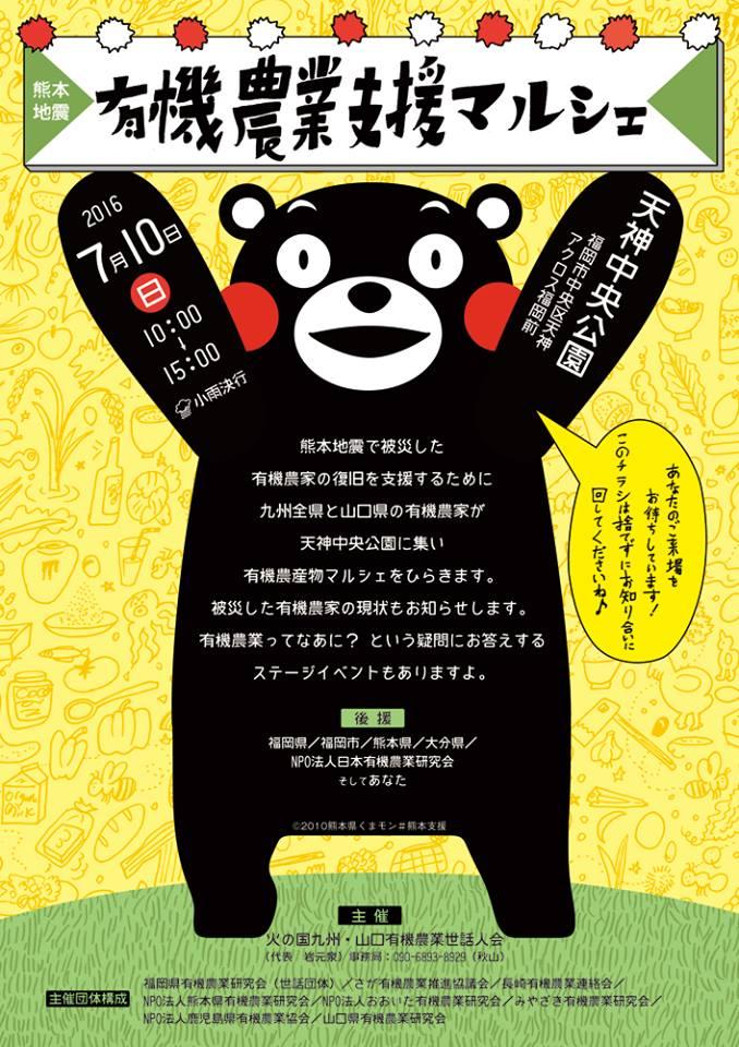 7・10 熊本支援マルシェ 表